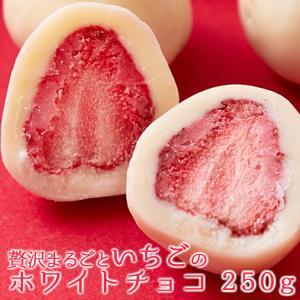 グルメ ポイント消化 ギフト 贅沢まるごと いちごの ホワイトチョコ どっさり 250g チョコ 常温便|toretate1ban