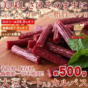 クーポン ポイント消化 大豆ミート入り カルパス 500g カロリー約39.9%オフ toretate1ban