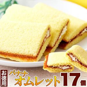 お中元 2021 タイムセール 送料無料 お徳用 バナナ オムレット 17個 なめらかバナナクリームをふんわり生地で包みました toretate1ban