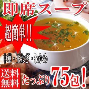 スープ 人気スープ 75包セット♪ 中華スープ 25包 たまねぎスープ 25包 わかめスープ 25包 送料無料|toretate1ban