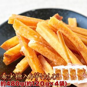 ポイント消化 国産の黄金千貫使用 希少糖入り 芋けんぴ 600g (150g×4袋) 送料無料