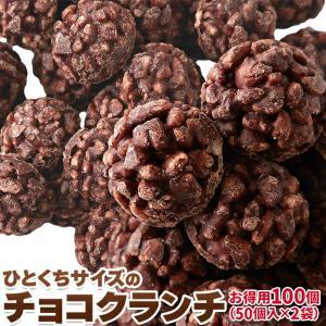 お中元 2021ひとくちサイズの チョコクランチ 100個 (50個×2袋) 個包装 送料無料 チョコレート チョコ toretate1ban