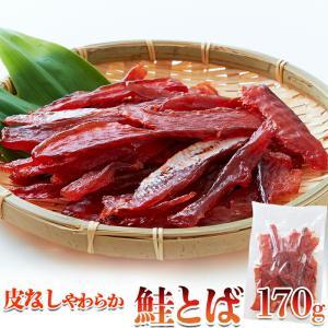 タイムセール ポイント消化 北海道産 天然秋鮭 100%使用 皮なし やわらか 鮭とば 170g 送...