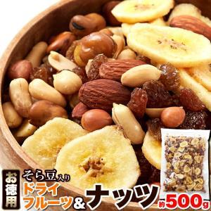 お中元 2021 送料無料 お徳用 そら豆入り ドライフルーツ&ナッツ 500g 人気のナッツとドライフルーツをミックス toretate1ban