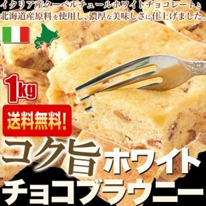 訳あり コク旨 ホワイトチョコブラウニー どっさりとにかく多い 約25個入り 約1kg イタリア産ク...