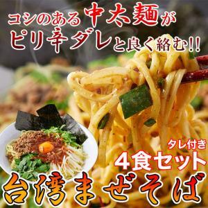 お中元 2021 台湾まぜそば 4食 (90g2食×2袋) 本場讃岐の製麺所が作る本格 中華麺 ゆうパケット|toretate1ban