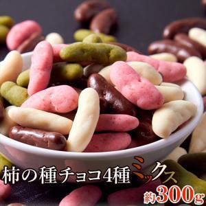 ポイント消化 チョコレート 柿の種 チョコミックス 4種 300g ミルクチョコ ストロベリーチョコ...