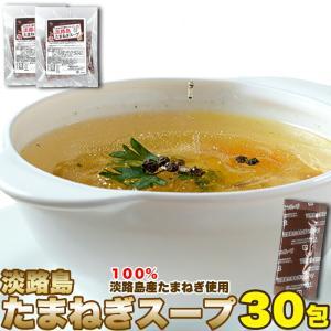 プレミアム 甘くて柔らかい 淡路島産 玉ねぎ 100%使用 淡路島たまねぎスープ 30包 送料無料 ゆうパケット toretate1ban