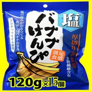 お中元 2021 プレミアム 塩 バナナ けんぴ 120g (120g×15袋) ケース販売 常温便 送料無料 toretate1ban