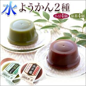 タイムセール 和菓子 ようかん 羊羹 日光連山の恵み 日光伏流水を使用した水ようかん  ( 小豆・抹茶 ) 2種×4個|toretate1ban