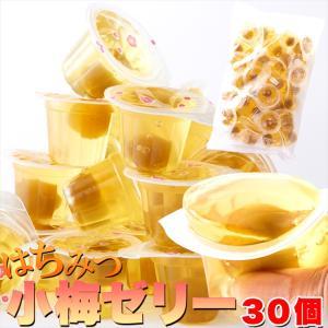 グルメ 訳あり わけあり ポイント消化 ゼリー 徳用はちみつ 小梅ゼリー 30個 国産の小梅と梅果汁を使用|toretate1ban