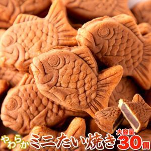 お徳用 やわらか ミニ たい焼き 30個 ( 10個×3袋 ) タイヤキ たい焼き 送料無料  ■愛...