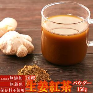 グルメ ポイント消化 国産 生姜 紅茶 パウダー 150g 原材料は生姜と紅茶のみ 自然の力で温まる|toretate1ban