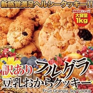 訳あり フルグラ 豆乳おから クッキー 1kg...