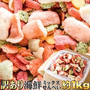 お中元 2021鯛祭り広場 海鮮ミックス せんべい どっさり 1kg 送料無料 おつまみ お菓子 訳あり toretate1ban