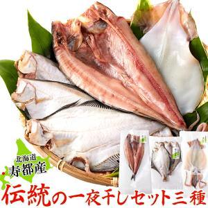おつまみ 魚 伝統の一夜干しセット三種 グルメ ( ほっけ・かれい・いか ) 北海道寿都産の新鮮な魚を厳選 創業百余年 送料無料|toretate1ban