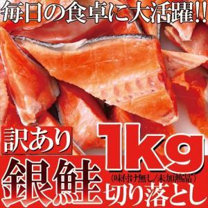 訳あり わけあり 鮭 サケ 脂がのってふっくら絶品!! 銀鮭切り落としどっさり1kgグルメ ( 味付け無し/未加熱品 ) /冷凍A|toretate1ban