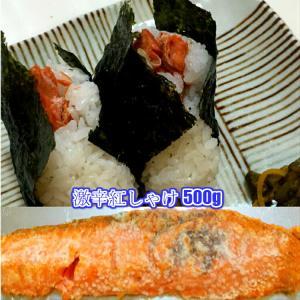 ポイント消化 訳あり わけあり 鮭 サケ 昔ながらの 激辛 紅鮭大容量500gグルメ ( 切り落としあるいはカマ )  激辛 ヒーハー 500g!!/冷凍A|toretate1ban