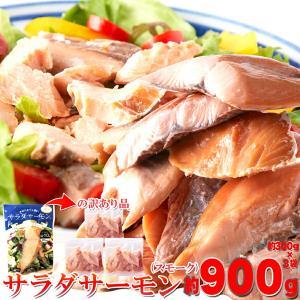 クーポン サーモン 鮭 サケ 訳あり 送料無料 サラダサーモン スモーク 900g (約300g×3袋)|toretate1ban