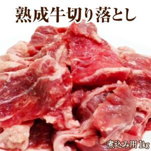 牛肉 肉 ステーキ 焼き肉 bbq バーベキュー サーロイン 穀物肥育・熟成牛切り落とし (煮込み用) カレーシチュー用 1kg