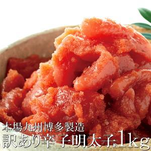 訳あり わけあり 明太子 たらこ タラコ 本場九州博多製造 1kg 送料無料|toretate1ban