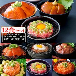 丼ぶり 丼 海鮮丼 12食セット マグロ漬け ネギトロ サーモンネギトロ トロサーモン びんちょうマグロ イカサーモン各2P 送料無料|toretate1ban