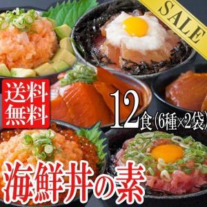 丼ぶり 丼 海鮮丼 12食セット マグロ漬け ネギトロ サーモンネギトロ トロサーモン びんちょうマグロ イカサーモン 各2P 送料無料|toretate1ban