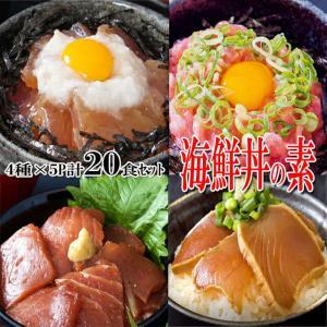 丼 鮪 マグロ ネギトロ 海鮮丼 マグロ丼 送料無料 20食 セット マグロ漬け びんちょうマグロ 炙りまぐろ 各5P 計20食マグロ丼|toretate1ban