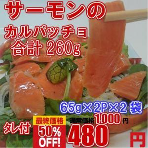 ギフト サーモンのカルパッチョ サーモン 鮭 マグロ サラダ...