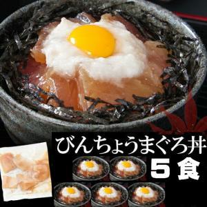父の日 2021 プレゼント タイムセール 丼 鮪 マグロ まぐろ屋さんのまぐろ丼 70g×5食 び...