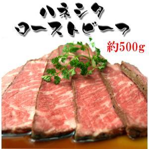 クーポン お肉 肉 ローストビーフ 送料無料 料亭ご用達 ハネシタこだわり 約500g toretate1ban