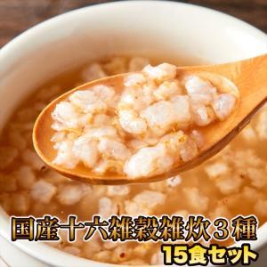 お中元 2021雑穀 雑炊 お湯を注ぐだけ 国産 十六雑穀 雑炊3種 15食セット 送料無料|toretate1ban