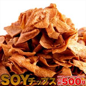 タイムセール 糖質・たんぱく質・食物繊維を考えた 大豆100%生地 SOYチップス 約500g 送料無料|toretate1ban