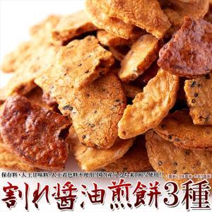 【無選別】割れ醤油煎餅3種500g 3種の味を食べ比べ 醤油の旨味がたっぷり染み込んだ 送料無料/常...
