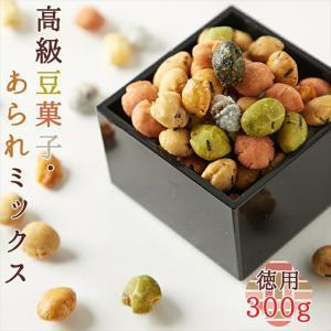 お中元 2021高級 あられミックス 徳用 300g 合成着色料 不使用 昔ながらの製法 豆菓子 ポイント消化 toretate1ban
