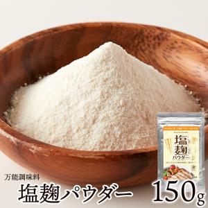 お中元 2021 プレミアム ポイント消化 手軽に使える粉末タイプ 万能調味料 食材をもっと美味しく柔らかく 塩麹パウダー 150g toretate1ban
