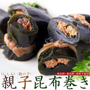 お中元 20212種類の北海道産昆布を使用 親子 昆布巻き 6本入り(にしん×3本 数の子×3本) ポイント消化 toretate1ban