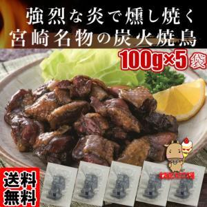 お中元 2021 タイムセール 送料無料 宮崎名物焼き鳥 鶏の炭火焼き100g×5袋