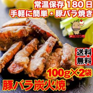 お中元 2021 送料無料 豚バラ炭火焼100g×2個セット レトルト食品 常温保存 toretate1ban