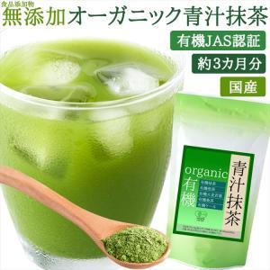 お中元 2021徳用 国産オーガニック 青汁 抹茶 約3ヶ月分 有機JAS取得 食品添加物不使用 toretate1ban
