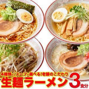 創業70年!!長崎老舗の味!!スープが選べる!生麺ラーメン(3食+スープ付き)/送料無料/メール便 ...