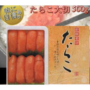 たらこ 500g タラコ 魚卵 送料無料 産直品 冷凍A|toretate1ban