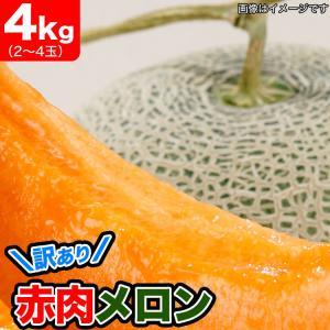 【超早割】訳あり北海道赤肉メロン約4kg分 約2〜4玉 玉数...