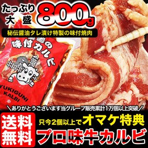○2個注文は1個おまけ付きで3個届く○牛カルビ味付約800g(タレ込み)(バーベキュー BBQ 焼肉) 送料無料 冷凍