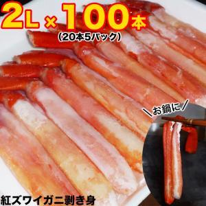 紅ずわいがに棒肉100本(20本入パック5個で1個あたり約250〜300g前後)かにしゃぶ鍋に紅ズワイガニポーションお勧め ボイル加熱済 送料無料 冷凍