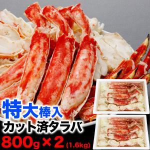 タラバガニ かに カニ タラバ蟹 カット ボイル たらばがに...