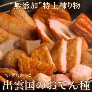"""""""無添加""""特上練り物「出雲国のおでん種」9種36個入り(だし..."""