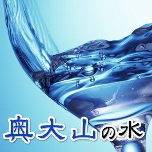 体にやさしい天然ミネラルウォーター・奥大山の水 2Lペットボトル×12本セット 送料無料