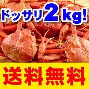 かに 訳あり紅ズワイガニ食べ放題2kgセット(4〜8枚入) ...