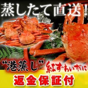 """返金保証付 """"港蒸し""""紅ズワイガニ約1.5kg(300g前後..."""